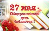 27 мая - Всероссийский день библиотек!