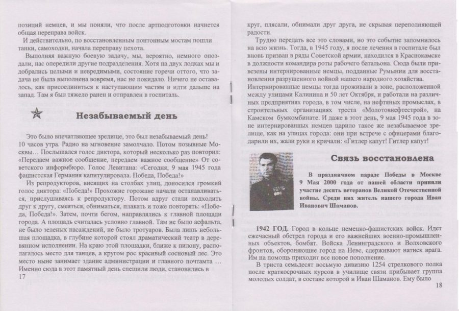 """Сборник рассказов М. И. Лабутина """"По дорогам войны""""-Краснокамск, 2000, стр.17-18"""