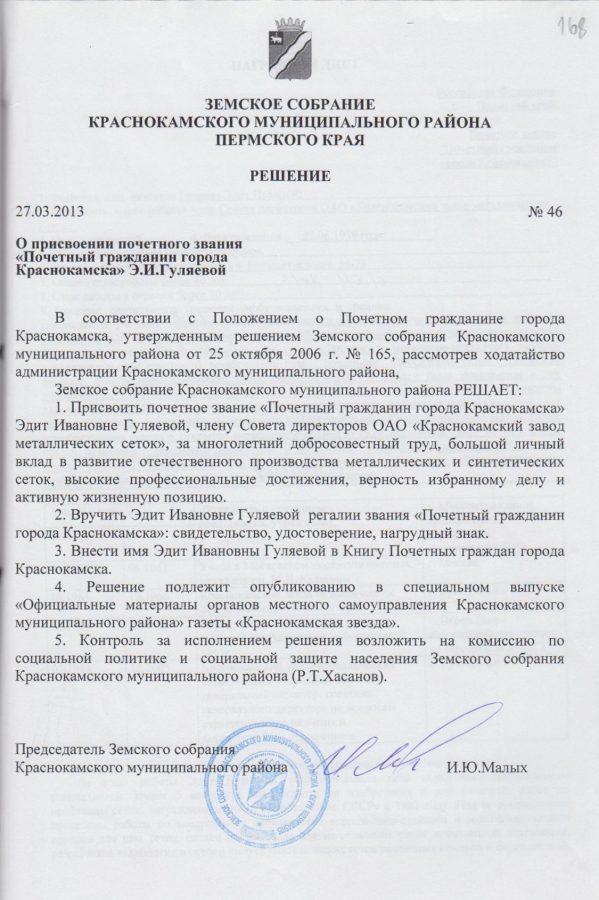 Ф.119.Оп.1.Д.402.Л.168