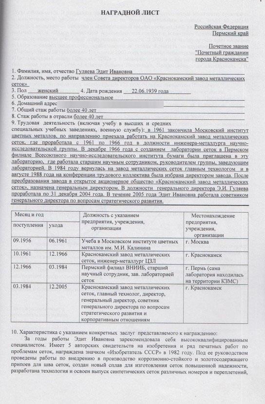 Ф.119.Оп.1.Д.402.Л.169