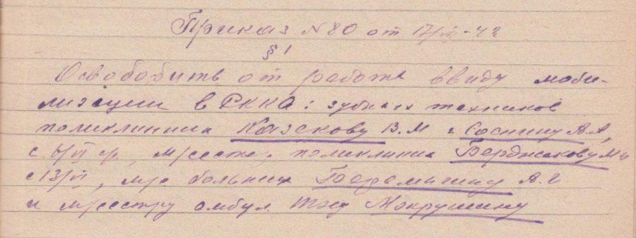 Ф.31.Оп.2.Д.1.Л.103