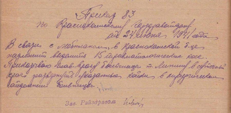Ф.31.Оп.2.Д.1.Л.68об