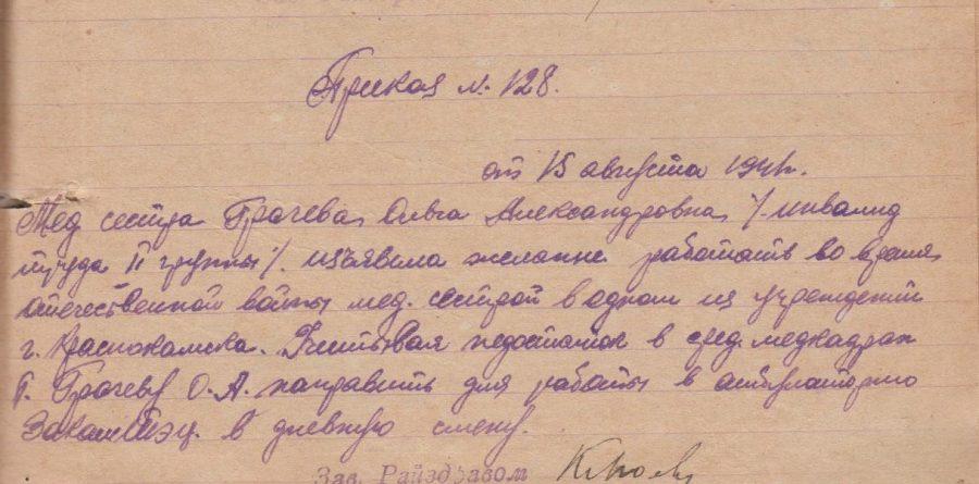 Ф.31.Оп.2.Д.1.Л.72