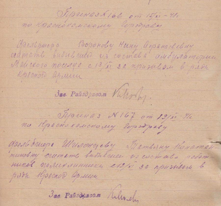Ф.31.Оп.2.Д.1.Л.78
