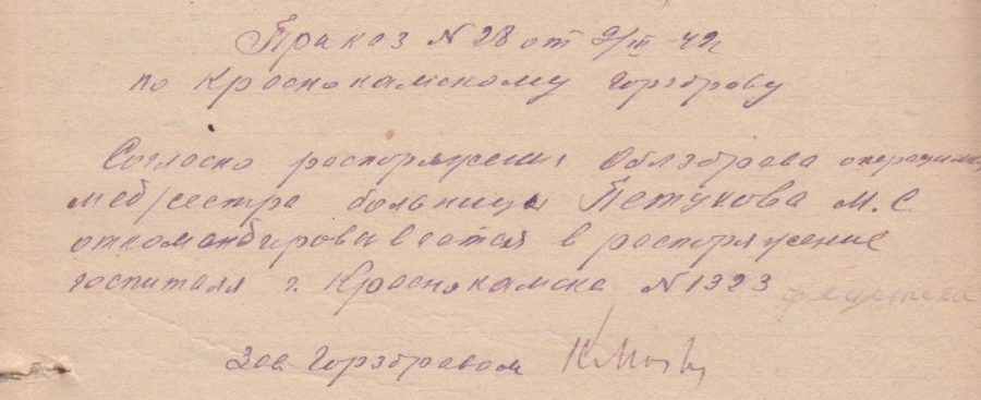 Ф.31.Оп.2.Д.1.Л.91