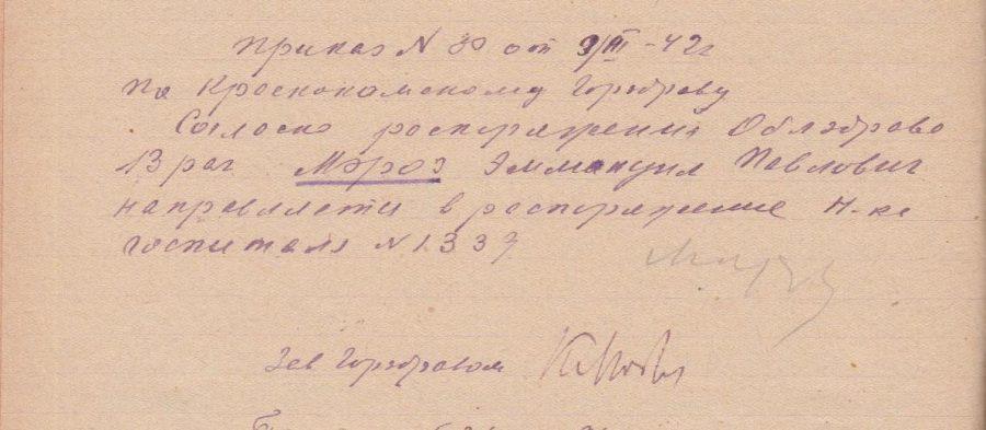 Ф.31.Оп.2.Д.1.Л.91об