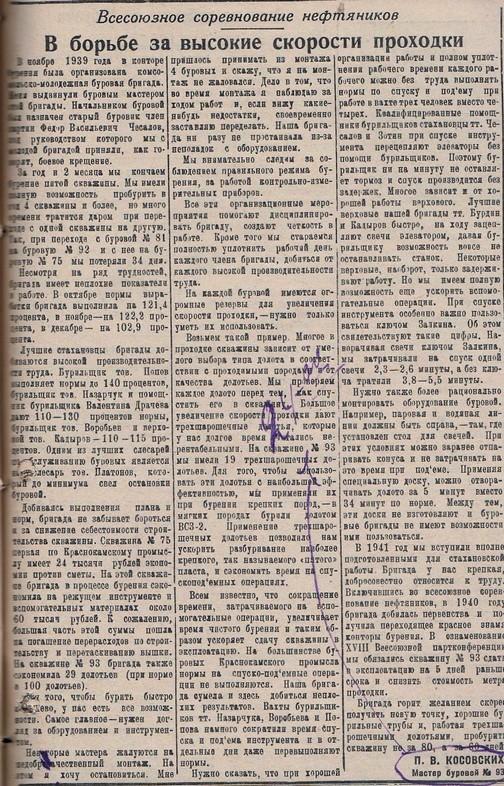 Газета «Краснокамская звезда» от 29.01.1941 № 23 Ф.57.Оп.1.Д.6.Л.37