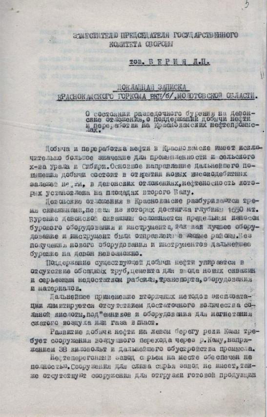 Докладная записка Берии Ф.89.Оп.1.Д.300.Л.5