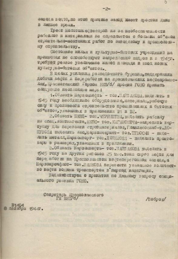 Докладная записка Берии Ф.89.Оп.1.Д.300.Л.6