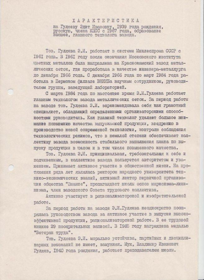 Материалы предоставлены Краснокамским заводом металлических сеток