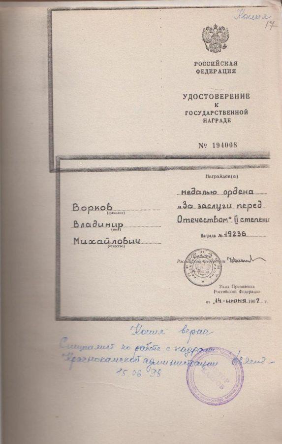 Ф.118.Оп.3.Д.8.Л.16