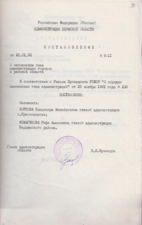 Ф.118.Оп.3.Д.8.Л.9
