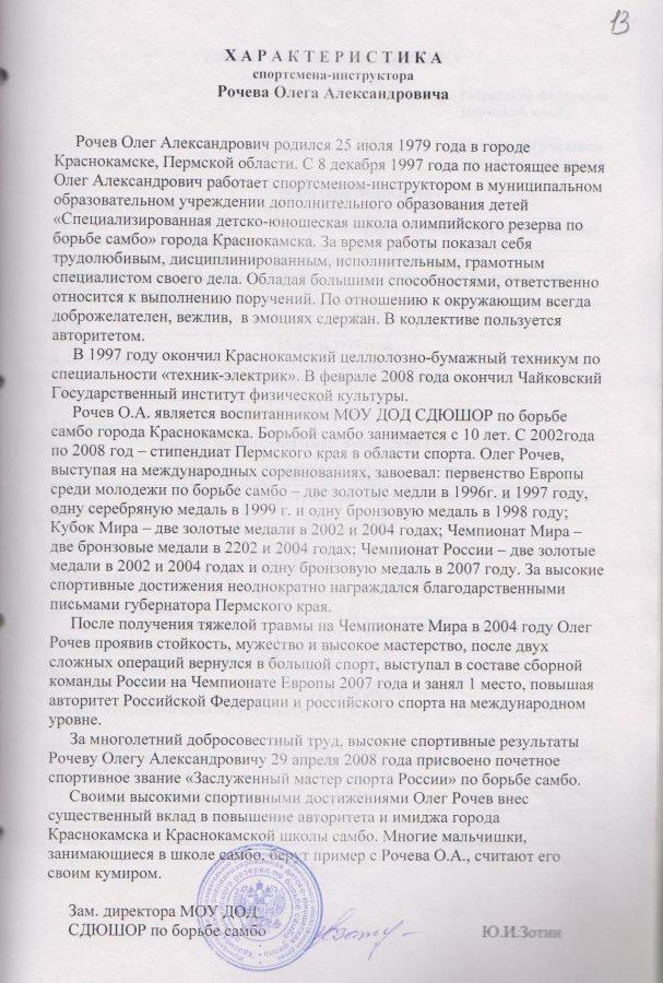 Ф.119.Оп.1.Д.241.Л.13