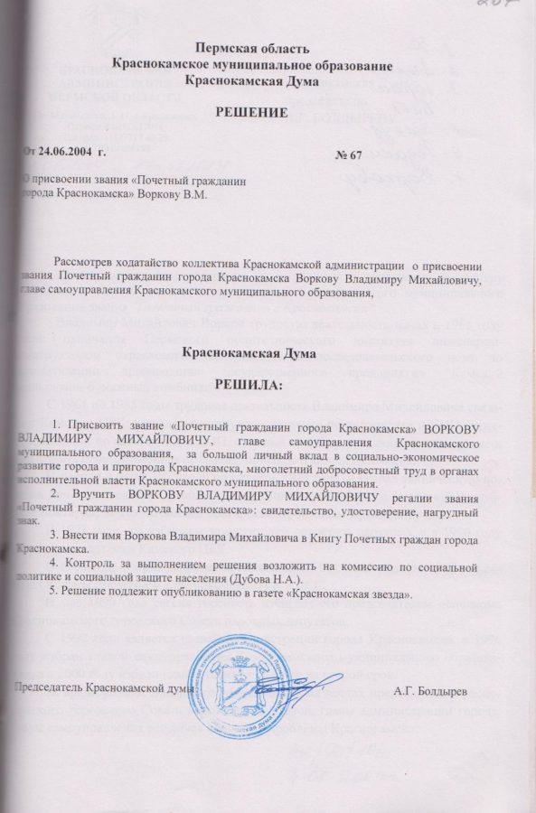 Ф.119.Оп.1.Д.8.Л.267