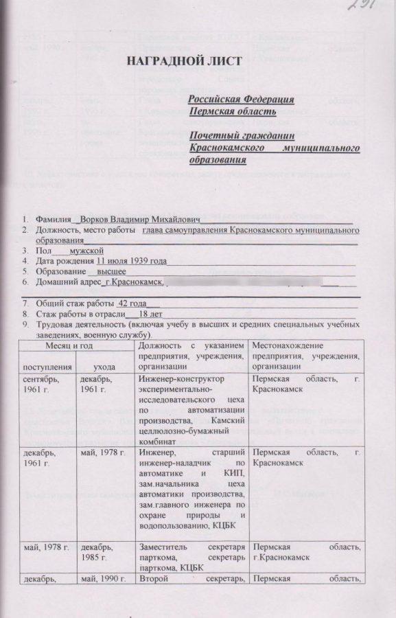 Ф.119.Оп.1 Д.8.Л.291
