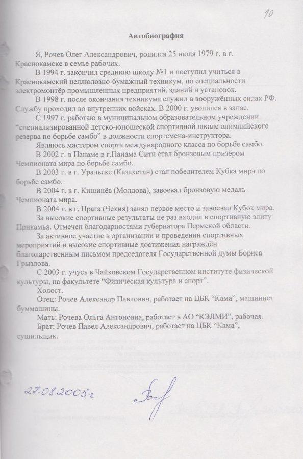 Ф.16.Оп.1.Д.371.Л.10