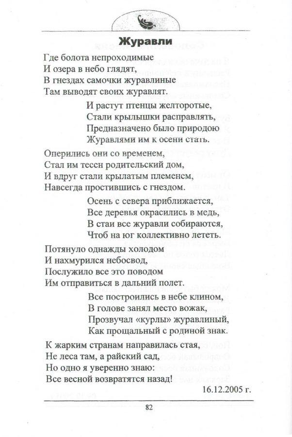 Ф.110.Оп.1.Д.407.Л.82