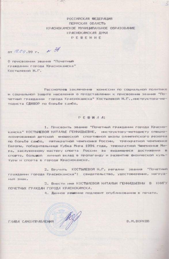 Ф.119.Оп.1.Д.84.Л.32
