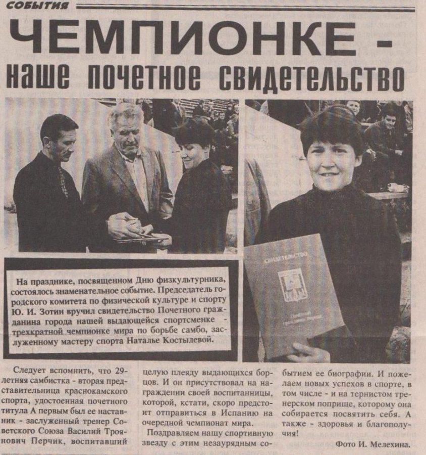 "Ф.57.Оп.1.Д.2305 газета ""Краснокамская звезда"" от 19.08.1999 г. № 97"