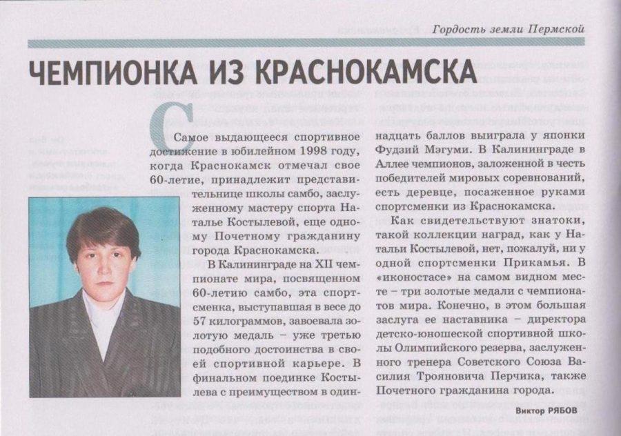 """Ф.89.Оп.1.Д.811а.Л.330 книга """"Гордость земли Пермской"""".- Пермь, 2003."""