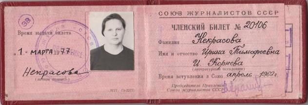 Членский билет союза журналистов СССР Ф.102.Оп.5.Д.1.Л.1