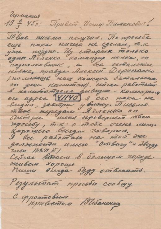 Ф.109.Оп.1.Д.12.Л.1