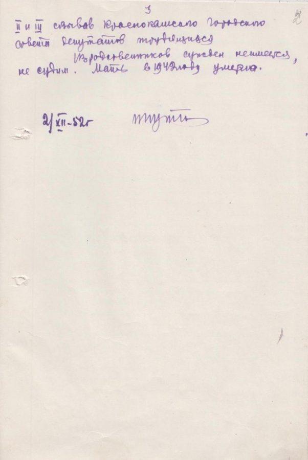 Ф.109.Оп.1.Д.6.Л.3