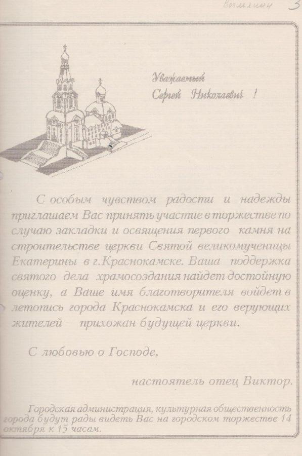 Ф.118.Оп.1.Д.133.Л.3