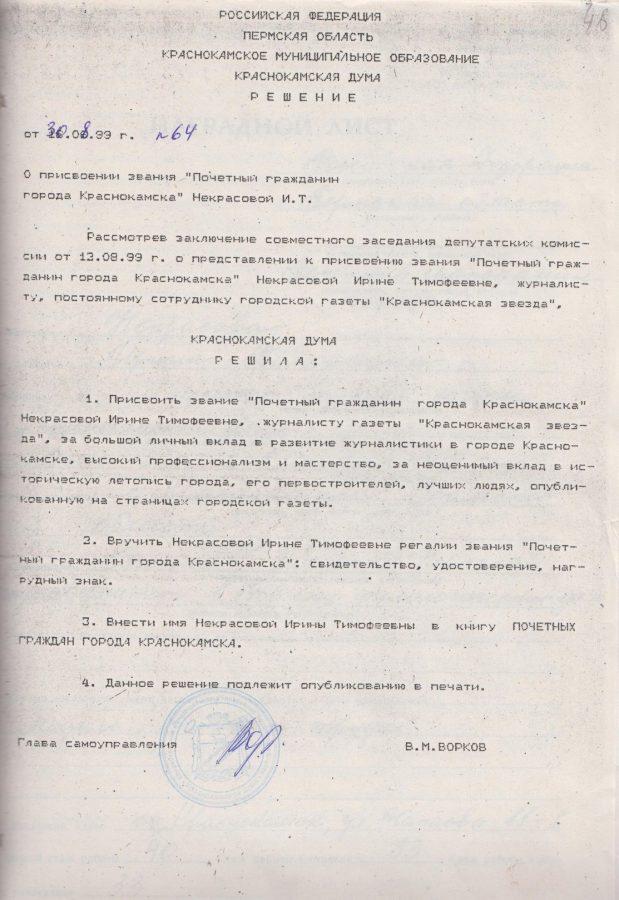 Ф.119.Оп.1.Д.90.Л.46