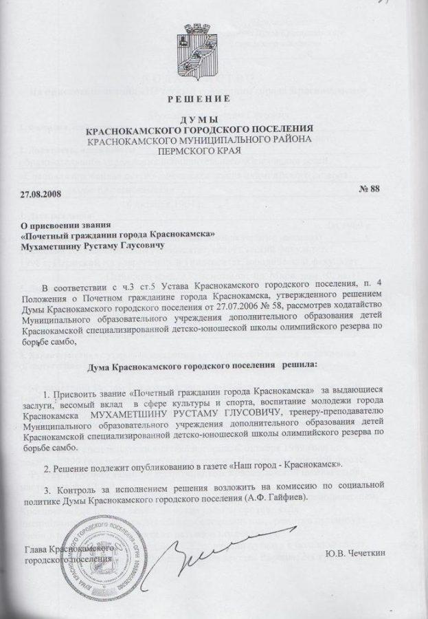 Ф.147.Оп.3.Д.337.Л.87