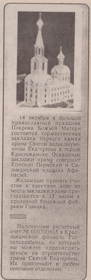 """Краснокамская звезда""  от 16.10.1994г. № 118"