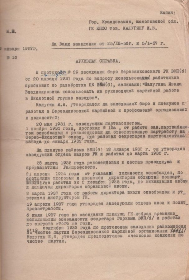 Ф.89.Оп.1.Д.272.Л.6