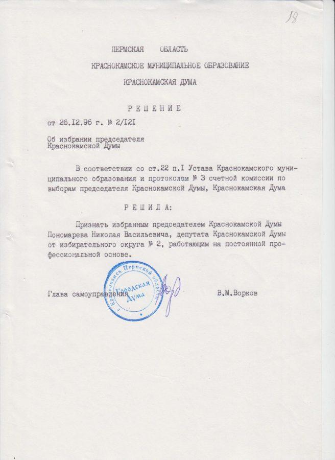 Ф.119.Оп.1.Д.33а.Л.18