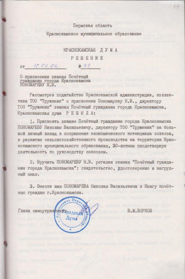 Ф.119.Оп.1.Д.45.Л.14
