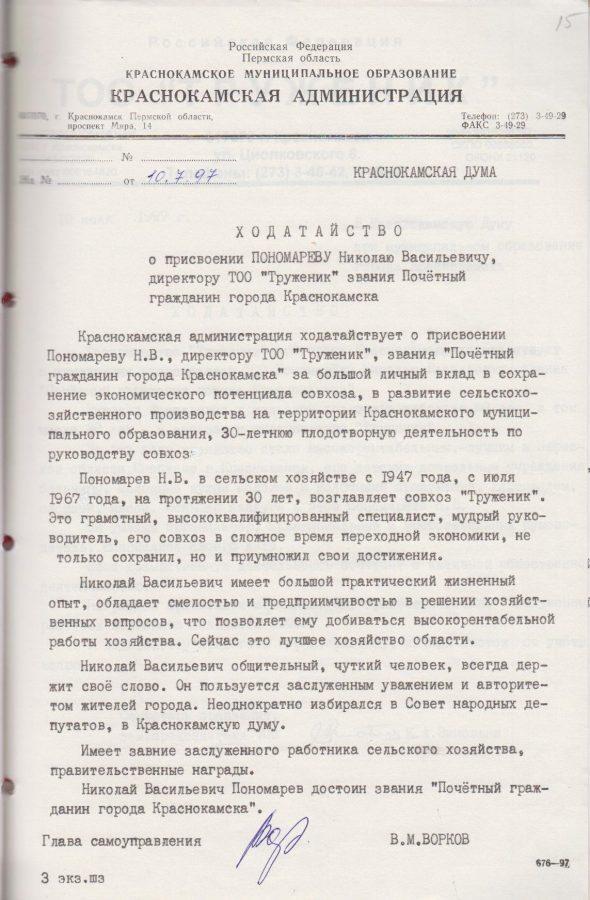 Ф.119.Оп.1.Д.45.Л.15