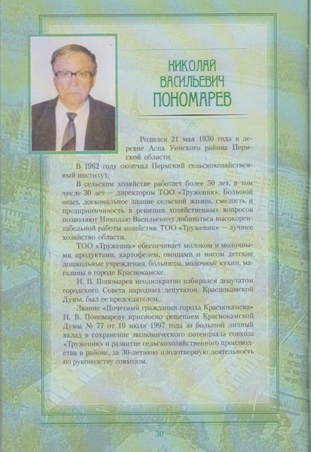 Из книги«Это люди твои, Краснокамск». — Краснокамск, 2007. Стр. 30. Ф.89.Оп.1.Д.823