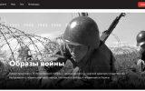 Интернет-проект «Образы войны»