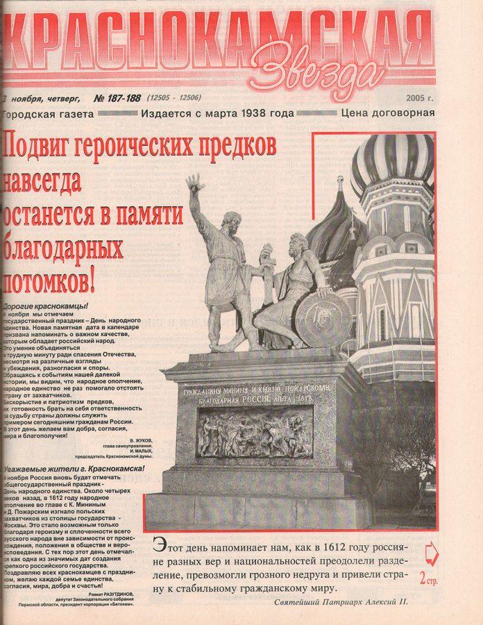 "Газета ""Краснокамская звезда"" от 03.11.2005 №187-188 Ф.57.Оп.1.Д.254.Л.135"