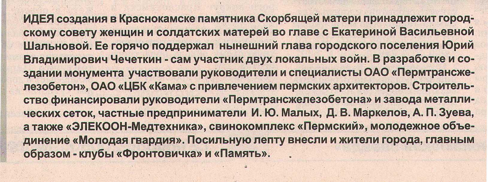 "Газета ""Краснокамская звезда"" от 12.11.2005 №193-195 Ф.57.Оп.1.Д.254.Л.145"